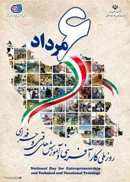 گرامیداشت روز ملی کارآفرینی در باغ موزه قصر